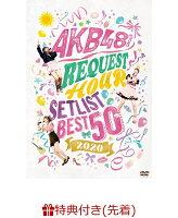 【先着特典】AKB48グループリクエストアワーセットリストベスト50 2020(生写真付き)