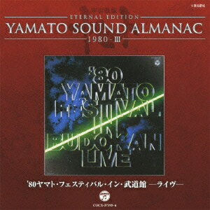 アニメソング, その他 ETERNAL EDITION YAMATO SOUND ALMANAC 1980-3 80 ()