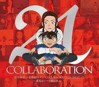 倉木麻衣×名探偵コナン COLLABORATION BEST 21 -真実はいつも歌にある!- (初回限定盤 2CD+DVD)