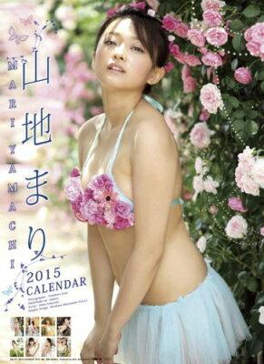 【楽天ブックスならいつでも送料無料】山地まり 2015年 カレンダー