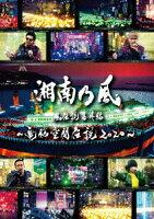 湘南乃風 風伝説番外編 ~電脳空間伝説 2020~ supported by 龍が如く【Blu-ray】