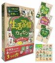 学校では教えてくれない大切なこと生活習慣カイゼン(特別3巻セット) 小学生のうちに身に付けておきたい3つの力:シール付