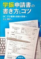 学振申請書の書き方とコツ DC/PD獲得を目指す若者へ