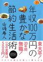 【送料無料】年収100万円の豊かな節約生活術
