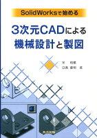 SolidWorksで始める3次元CADによる機械設計と製図