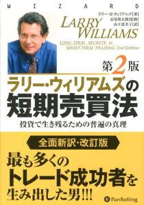 【送料無料】ラリー・ウィリアムズの短期売買法第2版 [ ラリー・ウィリアムズ ]