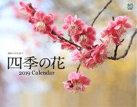 四季の花カレンダー 壁掛け(2019)