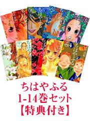 【送料無料】ちはやふる 1-14巻セット 【特典付き】
