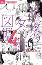 深夜のダメ恋図鑑 4 (フラワーコミックス α) [ 尾崎 衣良 ]