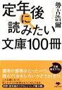文庫 定年後に読みたい文庫100冊 (草思社文庫) [ 勢古