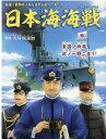 日本海海戦 [ 大川咲也加 ]