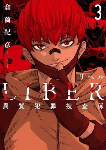 LIBER-リベルー異質犯罪捜査係3(3)