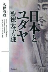 【楽天ブックスならいつでも送料無料】日本とユダヤ聖徳太子の謎 [ 久保有政 ]