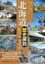 北海道 ぶらり歴史探