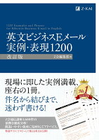 英文ビジネスEメール実例・表現1200改訂版