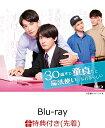 【先着特典】30歳まで童貞だと魔法使いになれるらしい Blu-ray BOX 【Blu-ray】(L版ブロマイド3枚) [ 赤楚衛二 ]