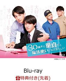 【先着特典】30歳まで童貞だと魔法使いになれるらしい Blu-ray BOX 【Blu-ray】(L版ブロマイド3枚)