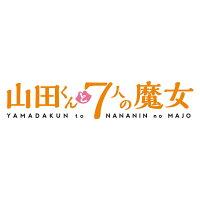 山田くんと7人の魔女 4【Blu-ray】