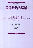 『国際政治の理論』の画像