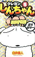 ジュニア版 クレヨンしんちゃん 5巻