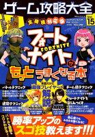 ゲーム攻略大全(Vol.15)