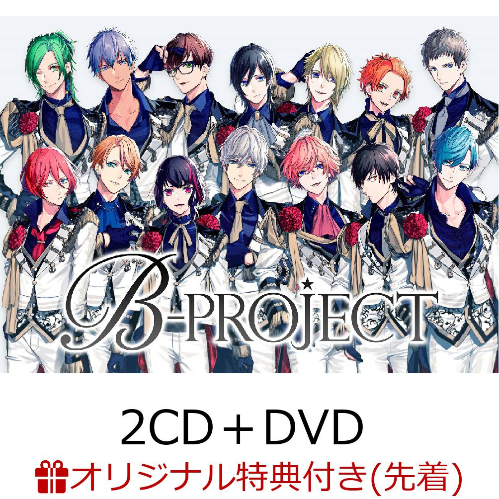 CD, アニメ B with U SPECIAL BOX (2CDDVD2)((ver.ver.)) B-PROJECT