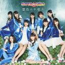 【送料無料】空色のキセキ(CD+DVD) [ SUPER☆GiRLS ]