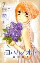 コハルノオト(7) (プリンセスコミックス) [ 藤田麻貴 ]