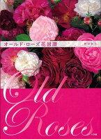 【バーゲン本】オールド・ローズ花図譜
