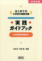 中学年用はじめての小学校外国語活動実践ガイドブック