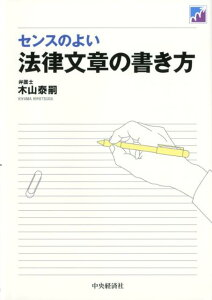 【送料無料】センスのよい法律文章の書き方