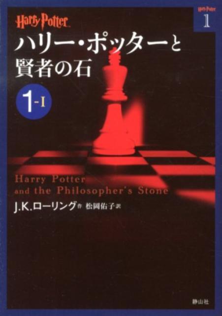 小説・エッセイ, その他  1-1 J.K.