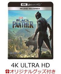 【楽天ブックス限定セット】ブラックパンサー 4K UHD MovieNEX+ラバーキーホルダー(完全生産限定)【4K ULTRA HD】