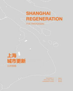 Shanghai Regeneration: Five Paradigms SHANGHAI REGENERATION [ Dingliang Yang ]
