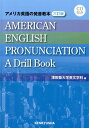 楽天ブックスで買える「アメリカ英語の発音教本3訂版 [ 津田塾大学 ]」の画像です。価格は2,420円になります。