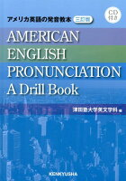 アメリカ英語の発音教本3訂版