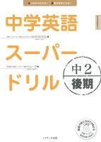 【謝恩価格本】中学英語スーパードリル(中2 後期)
