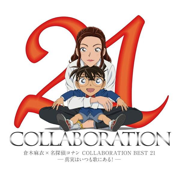 倉木麻衣×名探偵コナンCOLLABORATIONBEST21-真実はいつも歌にある - 倉木麻衣