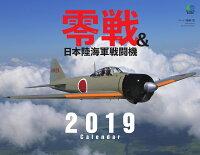 零戦&日本陸海軍戦闘機カレンダー 壁掛け(2019)