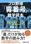 プロ野球「背番号」雑学読本 なぜエースナンバーは「18」なのか (文庫ぎんが堂) [ 手束仁 ]