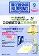消化器外科NURSING 15年9月号(20-9)