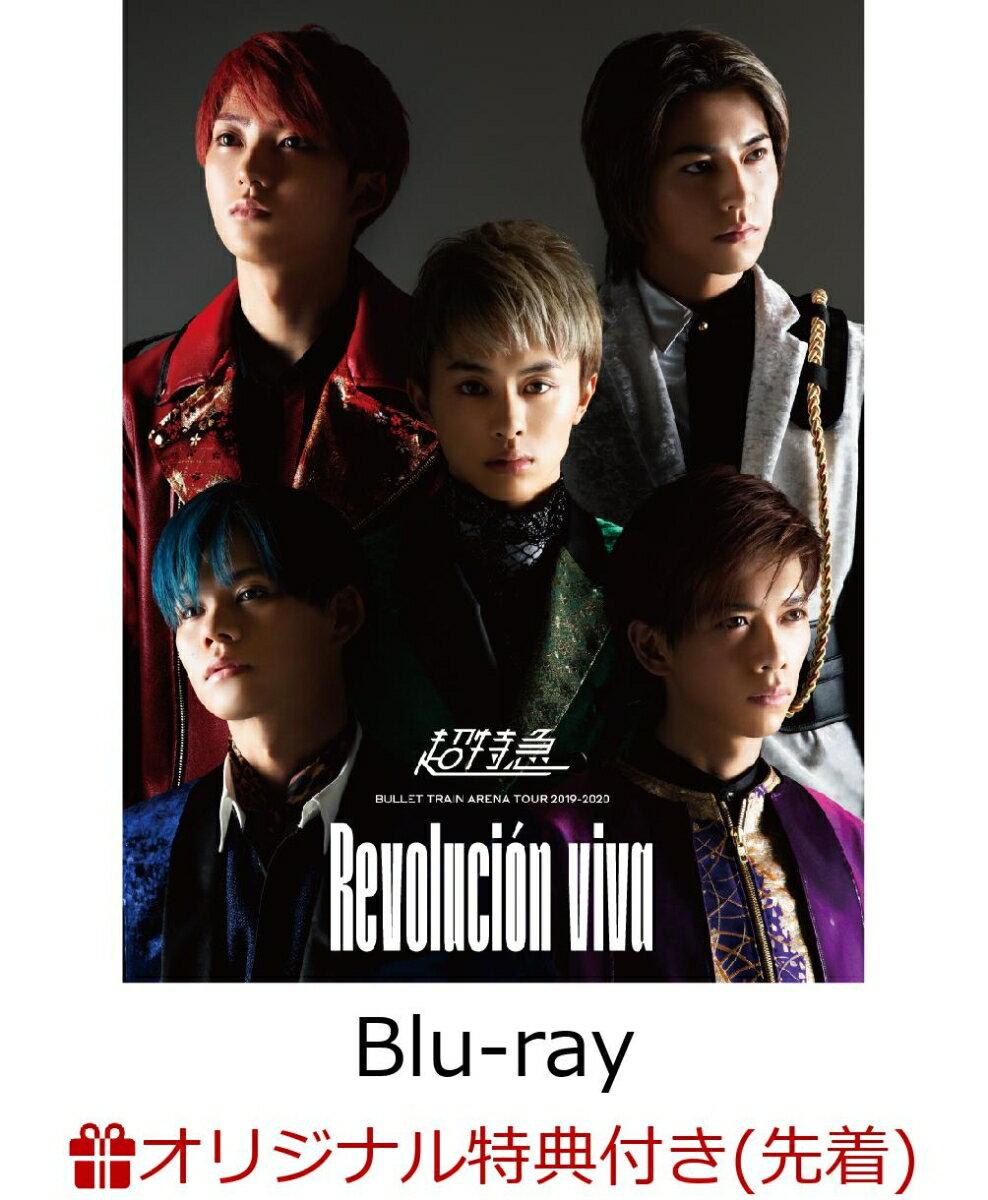 【楽天ブックス限定先着特典】BULLET TRAIN ARENA TOUR 2019-2020 Revolucion viva(トレカ付き)【Blu-ray】