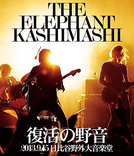 復活の野音 2013.9.15 日比谷野外大音楽堂【Blu-ray】