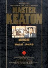 【送料無料】MASTERキートン 完全版(1)