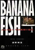BANANA FISH(1)画像