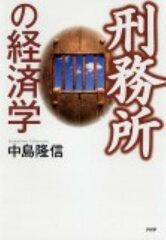 【楽天ブックスならいつでも送料無料】刑務所の経済学 [ 中島隆信 ]