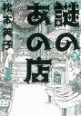 謎のあの店 2 (Nemuki+コミックス) [ 松本英子 ]