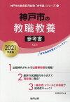 神戸市の教職教養参考書(2021年度版) (神戸市の教員採用試験「参考書」シリーズ) [ 協同教育研究会 ]
