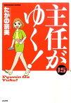 主任がゆく!(15) (ぶんか社コミックス) [ たかの宗美 ]