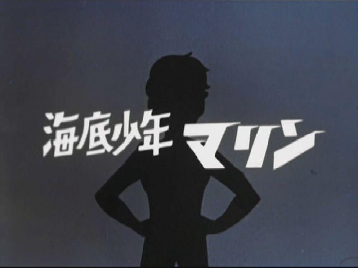 想い出のアニメライブラリー 第53集 海底少年マリン HDリマスター DVD-BOX BOX1画像